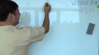 Задача №144. Алгебра 7 класс Макарычев.