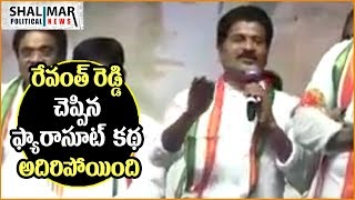 Revanth Reddy Funny Parasuit Story || Shalimar Political News