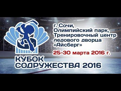 Кубок Содружества 25-30 Марта для команд 2007 года рождения