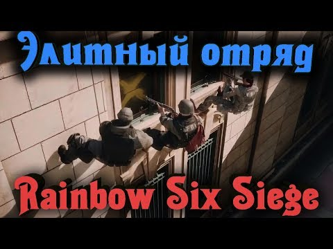 Элитный отряд - Rainbow Six Siege стрим