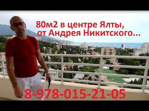 Крым, Ялта. Продам просторную квартиру 80м2. в центре, вид на море... +7-978-015-21-05