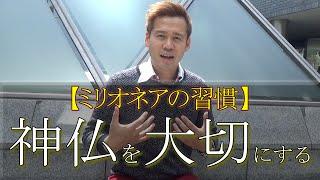 【ミリオネアの習慣】神仏を大切にする 竹井佑介