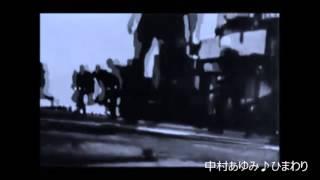 中村あゆみ - 愛唄