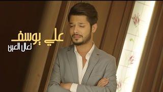 علي يوسف - تعال العين ( فيديو كليب حصري ) | 2017