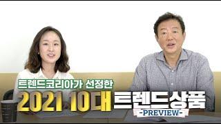 [최초공개] 트렌드코리아가 선정한 2021 10대 트렌…