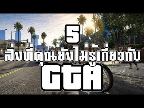 5 สิ่งที่คุณยังไม่รู้เกี่ยวกับ GTA!?