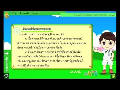 การวิเคราะห์ วรรณคดี วรรณกรรม และบทละคร - สื่อการเรียนการสอน ภาษาไทย ม.2