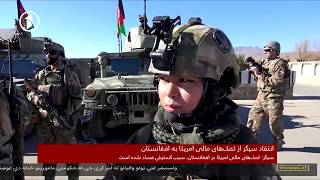 Afghanistan Dari News 20.04.2018 خبرهای افغانستان