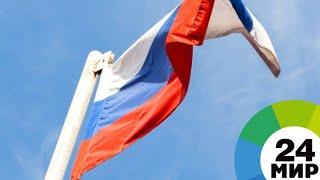 Штандарту президента России – 25 лет - МИР 24