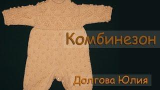 Вязание спицами комбинезона для новорожденных  Часть 1