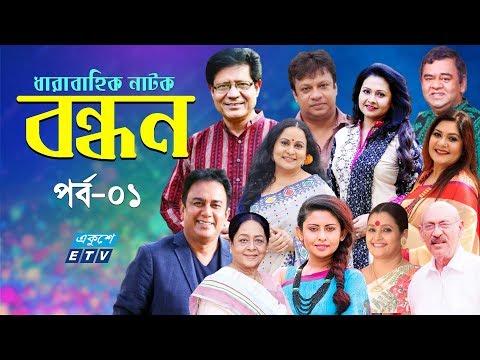 ধারাবাহিক নাটক বন্ধন || Bondhon Ep 01 || Zahid Hasan || Afsana Mimi || Abul Hayat || ETV Drama