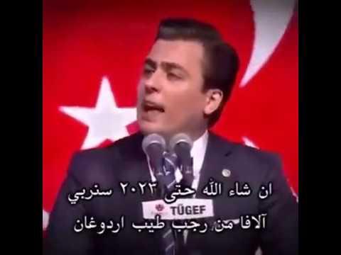 عثمان سعيد جوجيك - رئيس اتحاد نوادي الشباب بتركيا