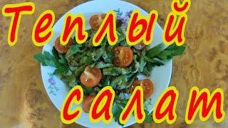 Теплый салат из куриной печени и стручковой фасоли.