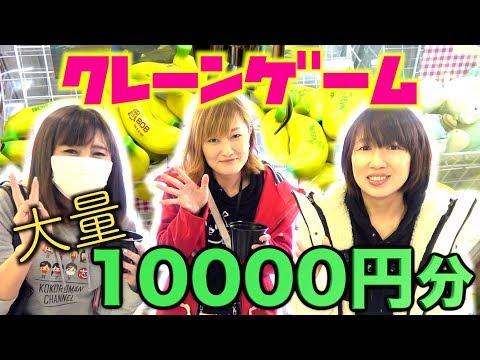 神の手‼︎兄弟と1万円分クレーンゲームで遊んでみたら大量ゲット‼︎激甘台&激ムズ台‼︎ミニオンのスクイーズ貯金箱かと思いきや⁉︎ロボットチャンネル×ココロマンちゃんねる