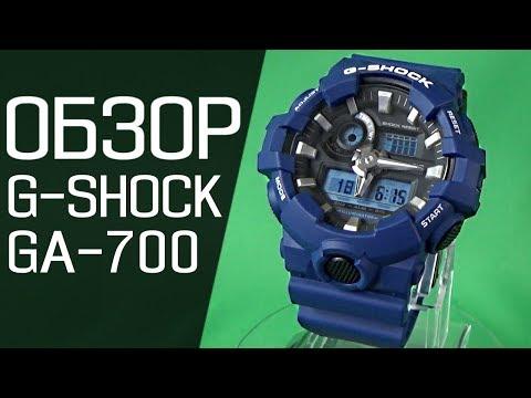 Обзор CASIO G - SHOCK GA-700-2A | Где купить со скидкой