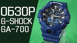 Обзор CASIO G-SHOCK GA-700-2A   Где купить со скидкой