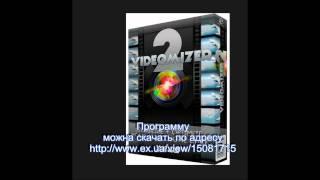 Videomizer 2(Основные характеристики Videomizer: • Автоматическое распознавание объекта: манипулирует только каркас, котор..., 2012-06-08T11:36:58.000Z)
