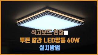 LED방등 60W 교체 설치 방법 6500K and 3…