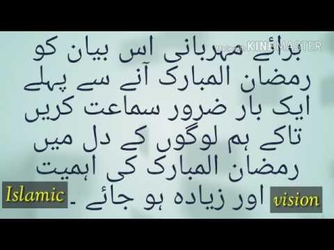 Ramzan ki ahmiyat by Qari haneef multani sahab