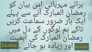vuclip Ramzan ki ahmiyat by Qari haneef multani sahab