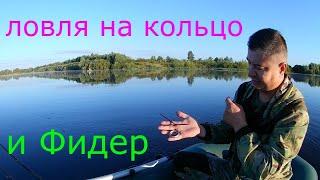 Ловля рыбы на снасть кольцо. Фидер с лодки.