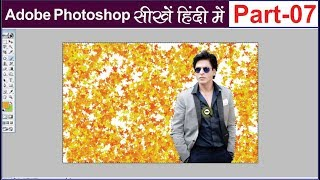 Adobe Photoshop Tutorial in hindi Part-7 how to use brush tool and pencil tool in photoshop