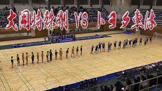 第43回日本ハンドボールリーグ 大同特殊剛 トヨタ車体