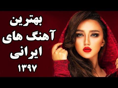 Top Persian Music 2018| Best Iranian Dance And Love Song Remix  آهنگ های جدید ایرانی شاد و عاشقانه