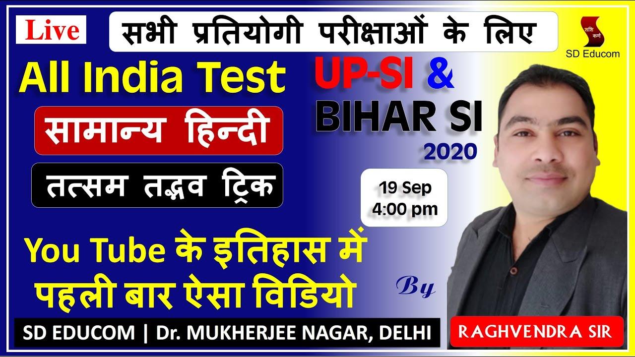 🔴 UP-SI & BIHAR SI Hindi |  तत्सम तद्भव ट्रिक | सामान्य हिन्दी | Chapterwise Test By RAGHVENDRA SIR
