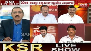 KSR Live Show | Scandal In Bhogapuram Airport Tenders - 19th August 2018