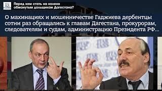 Перед кем стать на колени обманутым дольщикам Дагестана?