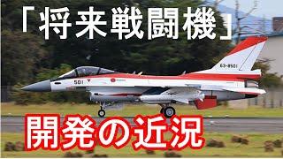 航空自衛隊、「将来戦闘機」開発の近況 2019年10月14日【気になるニュース&為になる話】