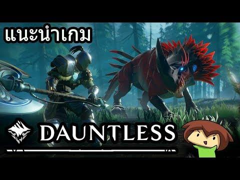 Dauntless เกมดีเล่นฟรีๆ สไตล์มอนฮัน [PC]