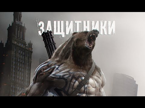Teaser trailer for Russian superhero film, Zaschitniki