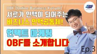 [언택트마케팅] OBF 소개 [플랫폼 비즈니스] -온라…