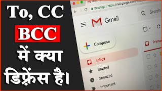 What is CC and BCC || Difference Between CC and BCC || Full form of CC and BCC || Solution Buzz