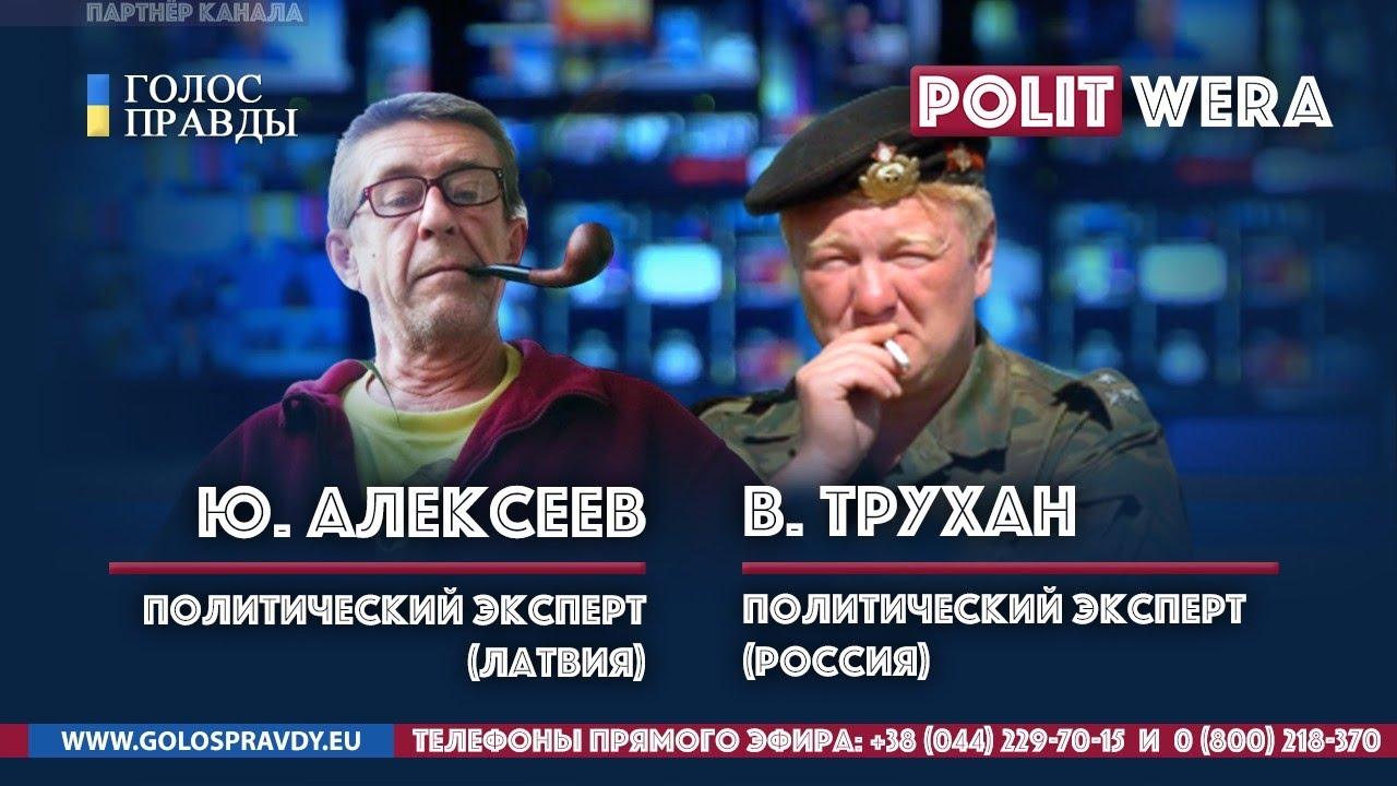 Белоруссия:Эпоха Большого Безумия.Дебаты Вл.Трухан(Москва)/Ю.Алексеев(Рига)