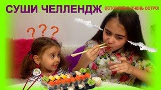 СУШИ ЧЕЛЛЕНДЖ острые и вкусные роллы//SUSHI CHALLENGE!//ОПАСНО!!!//Miss Rima