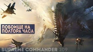 Supreme Commander Forged Alliance [209] 5v5 Полнометражный каст (военный фильм)