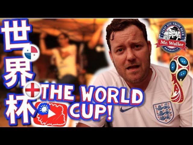 世界杯在台灣!THE WORLD CUP IN TAIWAN!!