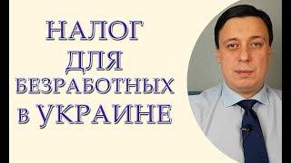 видео «О Налоговой системе Украины для предпринимателя»