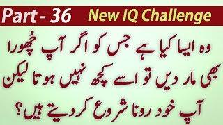 Part 36 Dimagi paheliyan || Iq questions || Paheliyan || puzzles || Brain Games – Urdu Digital