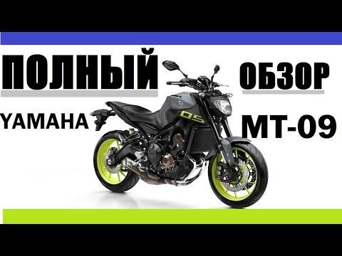Yamaha MT 03 2009 (короткий обзор для продажи) - YouTube