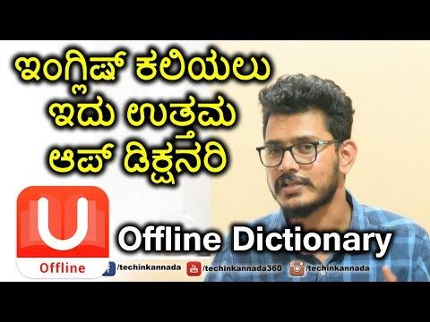 Best App To Learn English |U-Dictionary |ಇಂಗ್ಲಿಷ್ ಕಲಿಯಲು ಇದು ಉತ್ತಮ ಡಿಕ್ಷನರಿ | Kannada Video(ಕನ್ನಡ)