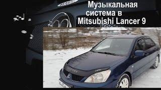 АвтоЗвук в Mitsubishi Lancer 9. Обзор музыкальной системы от ButiCar