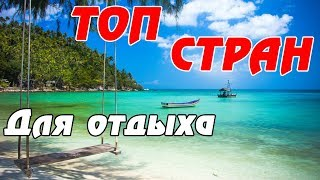 видео Когда, где лучше отдых в Тайланде 7,10 дней, экскурсии, цены на двоих