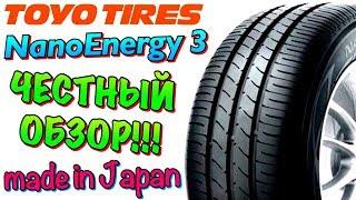Toyo Nano Energy 3 ОБЗОР! ЯПОНСКАЯ КРЕПКАЯ СТАРУШКА В 2019ом!