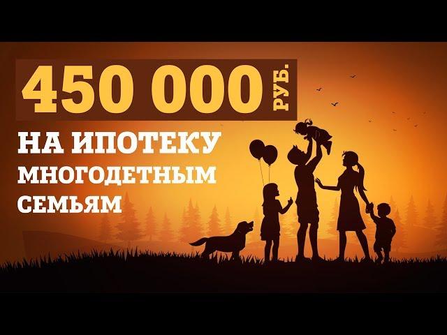 450 тысяч рублей на погашение ипотеки многодетным семьям | Материнский капитал на третьего ребенка