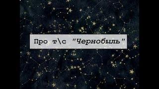 """Про т\с """"Чернобыль"""""""