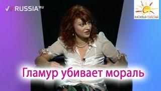 Наталья Толстая - Гламур убивает мораль